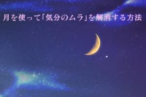 月を使って「気分のムラ」を解消する方法